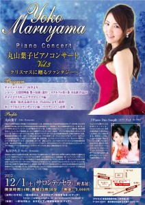 丸山葉子ピアノコンサートVol.3
