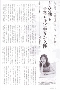 月刊ショパン2016年6月号