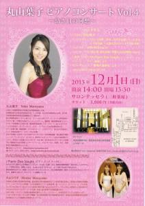丸山葉子ピアノコンサートVol.4